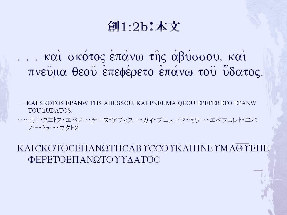 聖書ギリシア語講座:創世記を七...